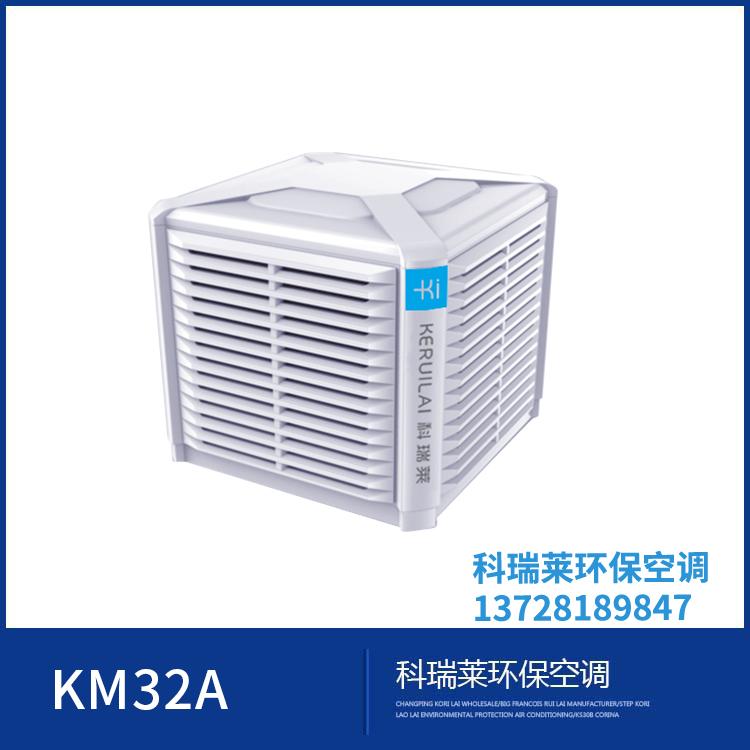 深圳科瑞莱KM32A/KM32C自动关机开机送风距离远