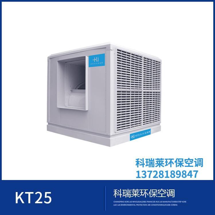 深圳科瑞莱KT25离心式超大风压环保空调