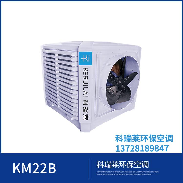 深圳科瑞莱KM22B/KM22A环保空调亲民价格