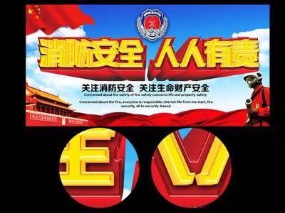 石家庄消防公司