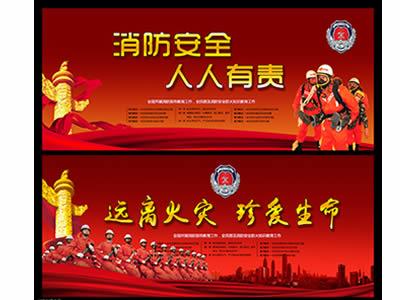 河北消防设计