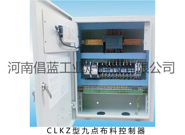 CLKZ型九点布料控制器