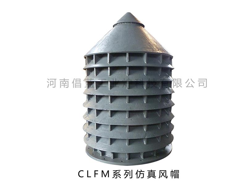 石灰炉风帽