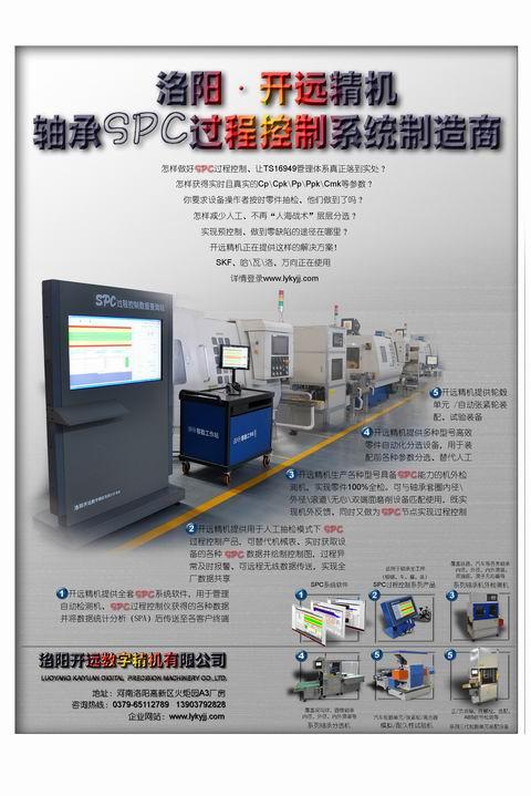SPC过程控制系统