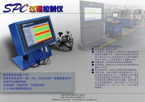 SPC过程控制仪