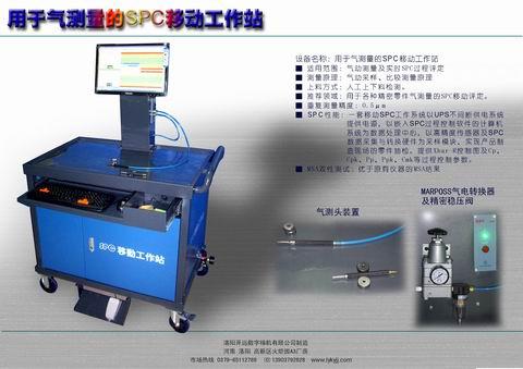用于气测量SPC移动工作站