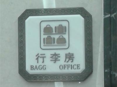酒店标识牌安装