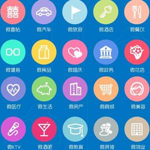 微信行业应用