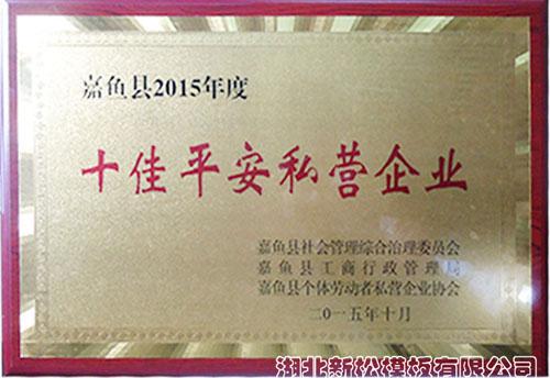 嘉鱼县十佳平安企业