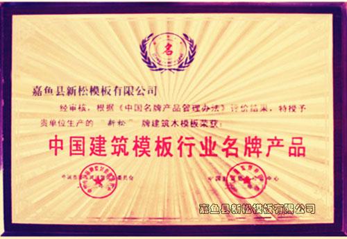 中国建筑模板行业名牌产品