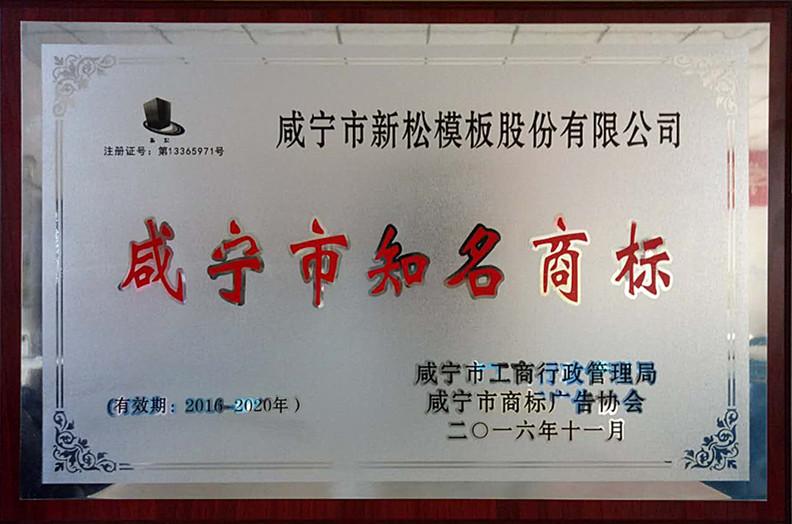 咸宁市知名商标
