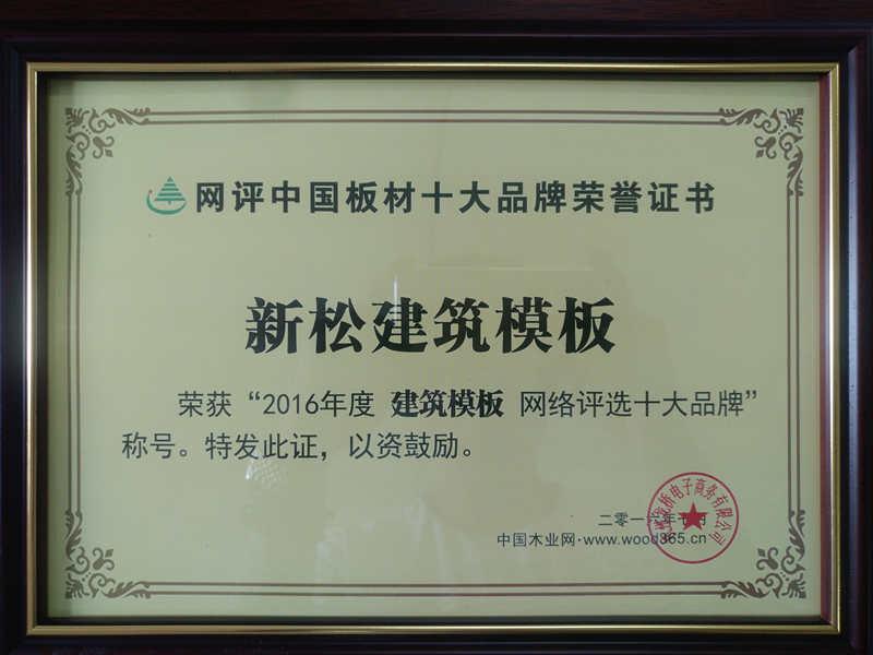 2016中国建筑模板十大品牌