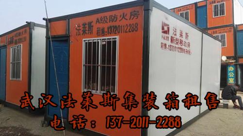 武汉集装箱租赁