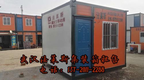 武汉移动房屋集装箱公司
