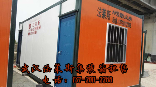 武汉租集装箱移动板房