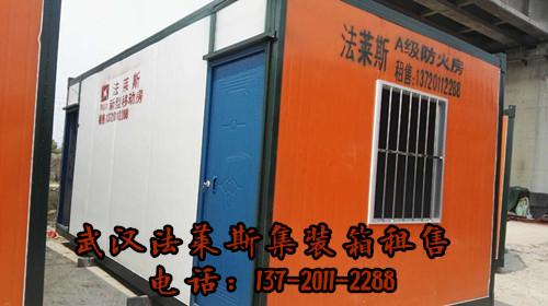 武汉集装箱活动房住人集装箱