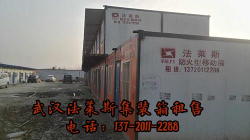 武汉集装箱活动房厂家