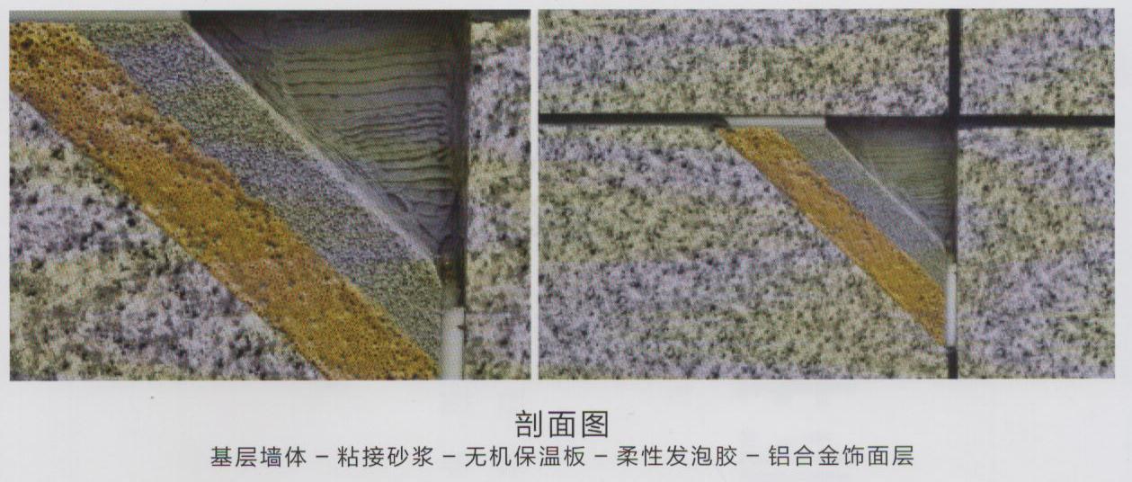 四川保温板剖面图