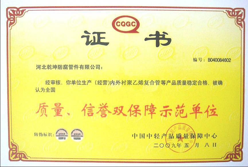 质量信誉双保障师范单位证书
