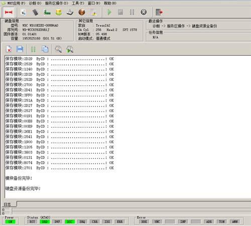 手工底层文件数据恢复