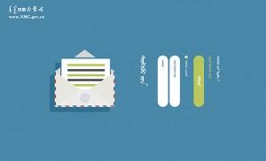 蒙汉双语安全邮件系统