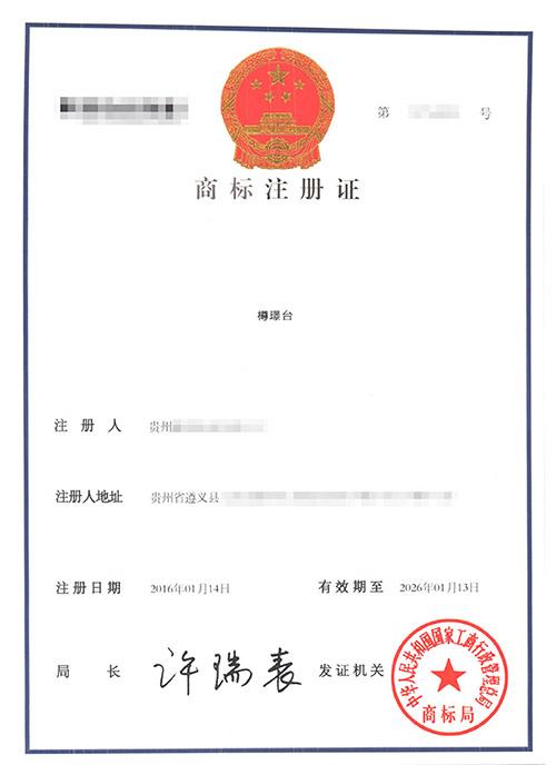 贵阳商标注册代办