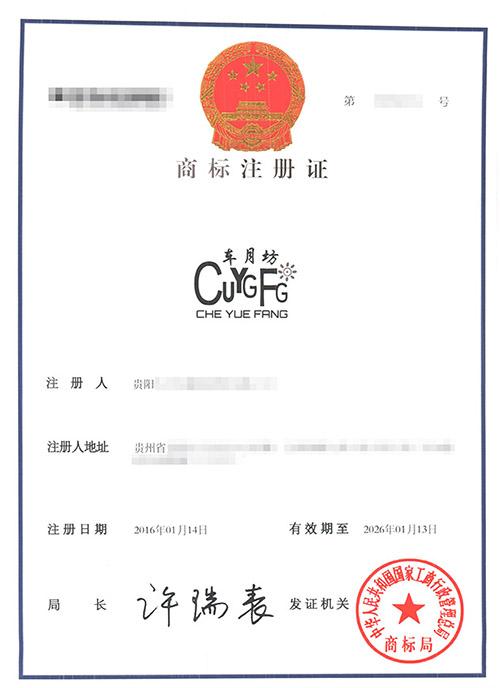 贵州商标注册代办