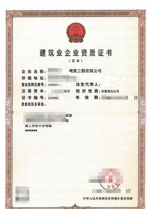 贵州建筑劳务资质代办