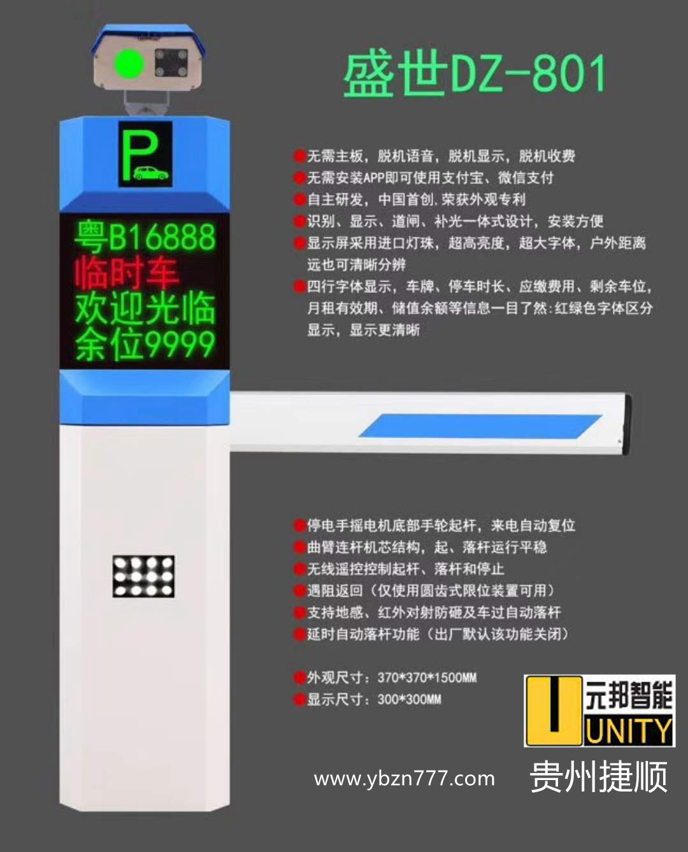 盛视DZ-801