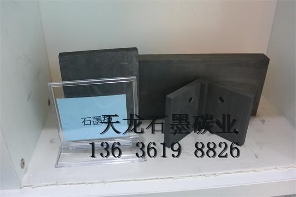 石墨碳板价格