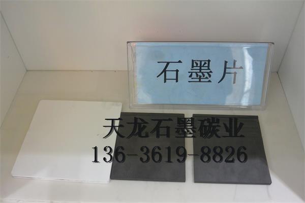 貴州石墨板廠家