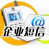 貴陽短信群發公司