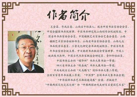王金昌老师个人履历