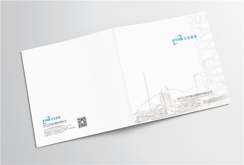成都画册设计制作