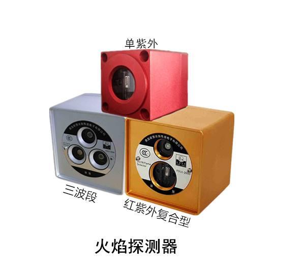 河南紫外火焰探测器