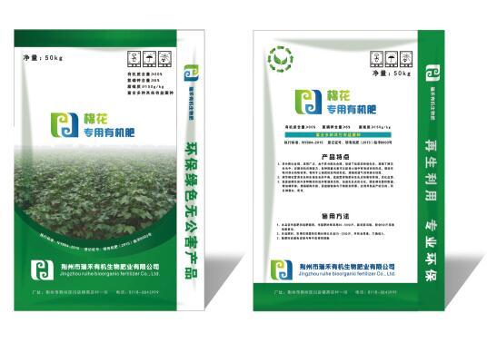 神农架棉花专用有机肥