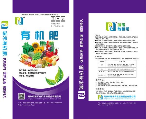 湖北瑞禾水果专用有机肥