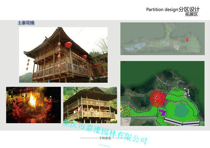 公园绿化工程规划设计