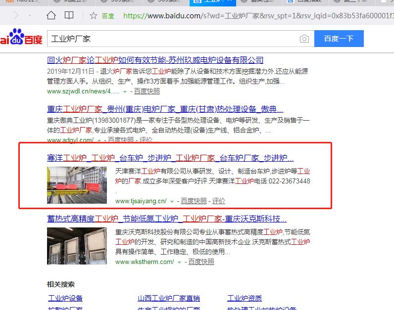 天津seo优化案例天津赛洋工业炉有限公司