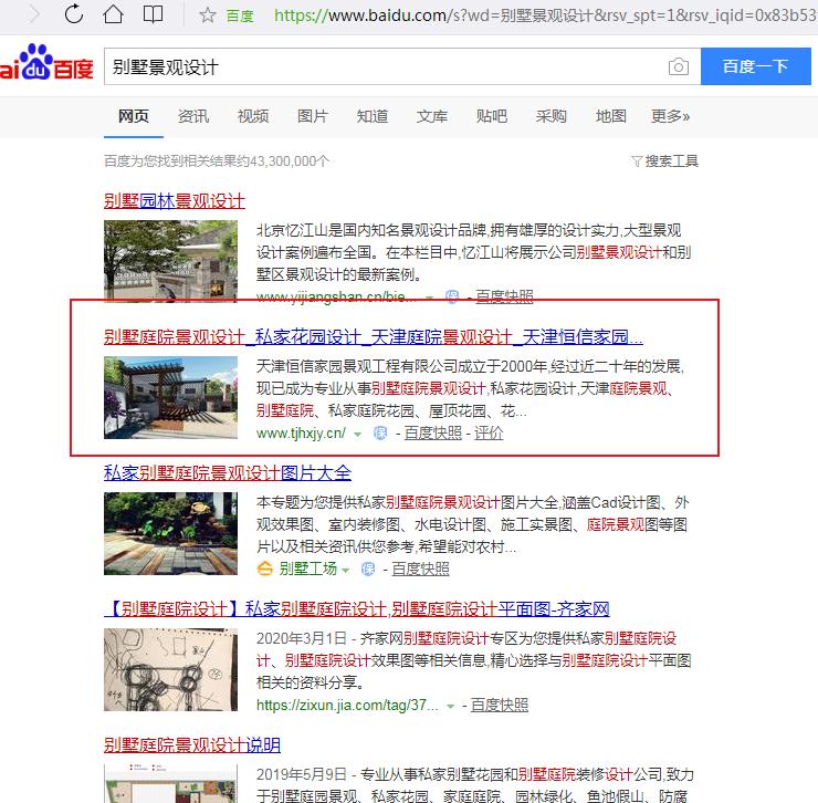 天津seo案例天津恒信家园景观工程
