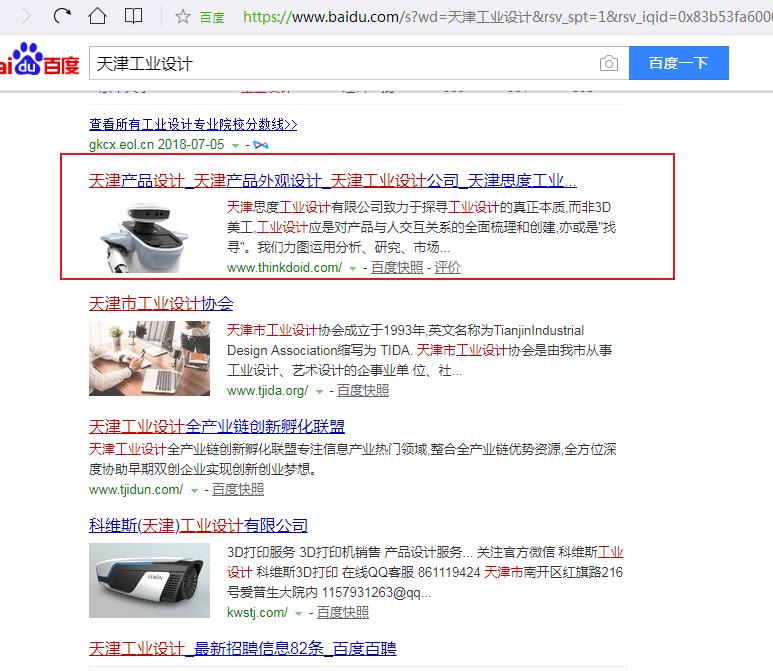 天津网站优化天津思度工业设计有限公司
