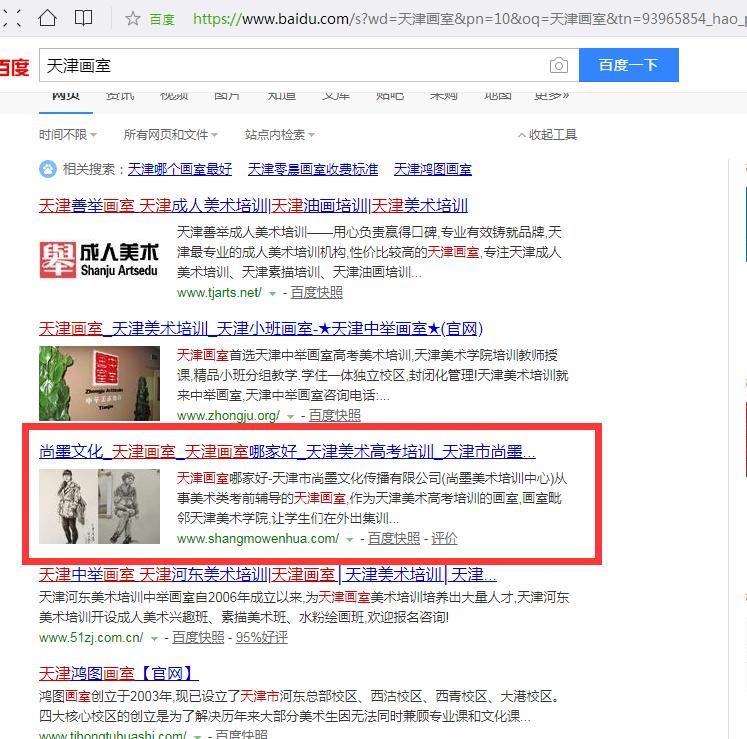 天津网站seo天津善举成人美术培训