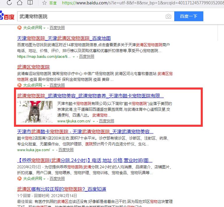 天津网站推广天津酷卡宠物医院有限公司