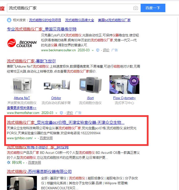 天津网站优化案例天津众立生物科技有限公司