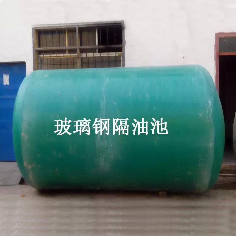 遵义玻璃钢隔油池