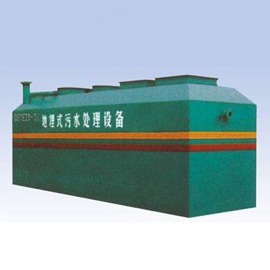 毕节地埋式污水处理设备