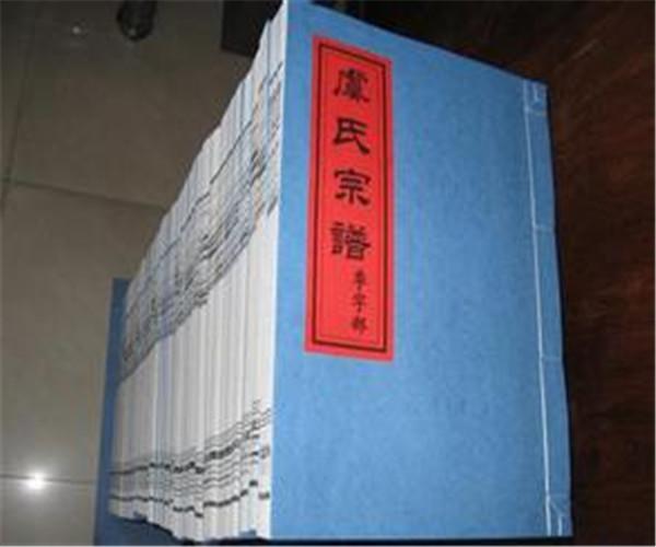 六盘水族谱印刷