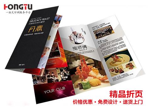 贵州印刷宣传单