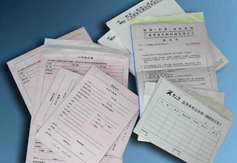 贵州联单收据印刷