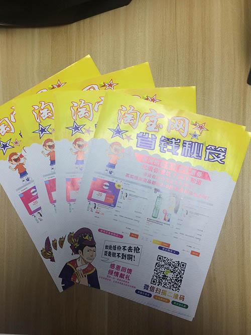 贵州贵阳印刷厂